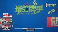 2017CPPL中国扑克超级联赛Day2