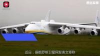 乌克兰将一压箱底武器买给中国! 神秘用途让国人彻底振奋了