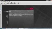 第2讲:NX8.5界面的初识!
