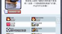 【筱鱼】部落冲突·皇室战争 体验服超级骑士及其他三张新卡牌抢先体验