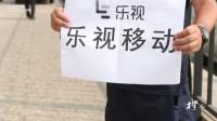 【橙视纪实】直击乐视前员工劳动仲裁讨薪现场