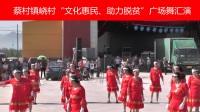 """浑源县蔡村镇峣村""""文化惠民、助力脱贫""""广场舞汇演"""