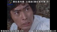 昭和格斗王就是这样炼成的!雷欧奥特曼 新版主题曲《雷欧奥特曼》自制MV [星光璀璨之时].