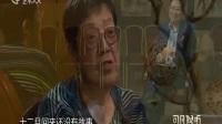 香江明月 许鞍华专访(下) 170716