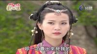 刘伯温(台语版)九关十八斩 第3集