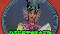 李维康谢瑶环伴奏-到任来 谢瑶环深宫九年整两段