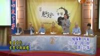 鬼谷文化古智今用論壇【唯心天下事2302】| WXTV唯心電視台