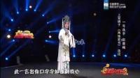 《走进大戏台》2017.05.14宋晋梅《两地家书》_clip