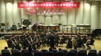 瑶族舞曲---厦门萨克斯专业委员会教师萨克斯乐团