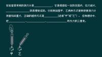 初中物理中考冲刺干货《力》——11、弹簧测力计