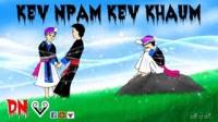 鬼故事 - kev npam kev khaum