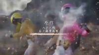 【新之助】进击的战队(超级战队系列)
