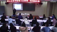 无生模拟课堂试讲教学1(萧山区初中科学智慧15分钟第二轮现场比赛)