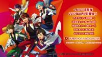 《偶像夢幻祭》公開第三彈角色歌流星隊試聽影片