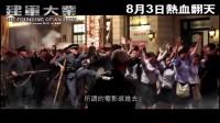 建军大业 花絮:制作特辑之导演篇 (中文字幕)