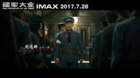建军大业 预告片:青春版 (中文字幕)