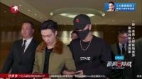 黄磊使坏爬床偷袭黄渤 20170709