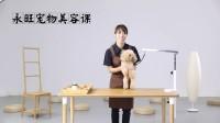 永旺永旺宠物美容课第二季第十二集