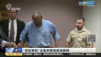 """""""世纪审判""""主角辛普森获准假释 上海早晨 170721"""