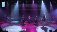 20170721 SNH48 TEAM NII《专属派对》公演