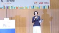 香港书展2017:笑对生命落差,不怕从头再来