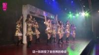 20170720 BEJ48 TEAM B《十八个闪耀瞬间》郑依灵拉票公演