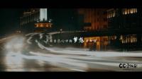 西西映像MV作品:改变