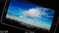 「ZEALER - Media 出品」 LG G4 体验_超清