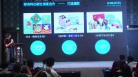 2017中国母婴大会消费升级与新零售峰会(2)