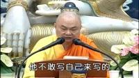 慧律法师-楞伽经(一)_标清 (1)