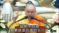慧律法师-楞伽经(一)_标清 (2)