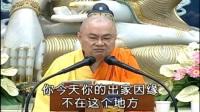 慧律法师-楞伽经(一)_标清 (3)