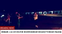 宣化网车友俱乐部出游赤城