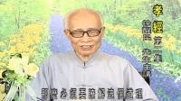 孝經02(徐醒民)