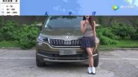 2017初晓敏试驾性价比超高的斯柯达柯迪亚克Kodiaq七座SUV