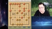 象棋: 瞎眼狗套路, 学了不中招