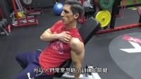 關於肌肉痠痛的釋疑 (中文字幕)