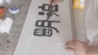 超神艺联资讯:柳佑平老师现场书写作品