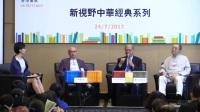 香港书展2017:新视野中华经典系列