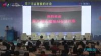 CCAI 2017中国人工智能大会:语言智能与应用论坛