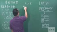 数学高中选修2-2导数的计算(上)_CA1F