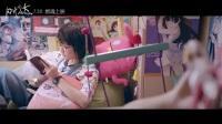 闪光少女 预告片:料不能停版 (中文字幕)