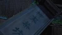 热血长安 第二季 16 蓝骨鬼窟