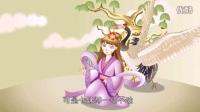 48 天仙配 儿童动画故事