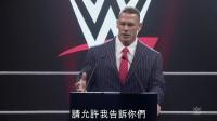 WWE约翰塞纳 全中文演讲? ? ?
