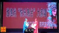 【荷韵流芳】淮海戏《梁祝》十八相送选段(周学琴 许文菊 演唱)
