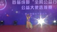 37号-舞蹈《大眼睛》全鸣公益大使伏龙社区选拔赛