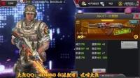 CF手游《大熊生化日记》16 最强套装火麒麟AK47