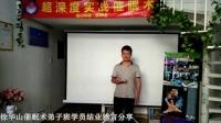 徐华山深度催眠术弟子班学员结业分享