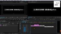 Premiere工具栏详细讲解(上) 龚德成plus